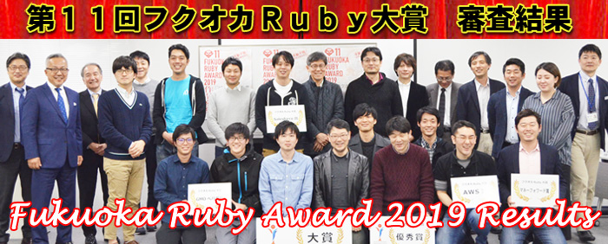 Fukuoka Ruby Award 2019 Group
